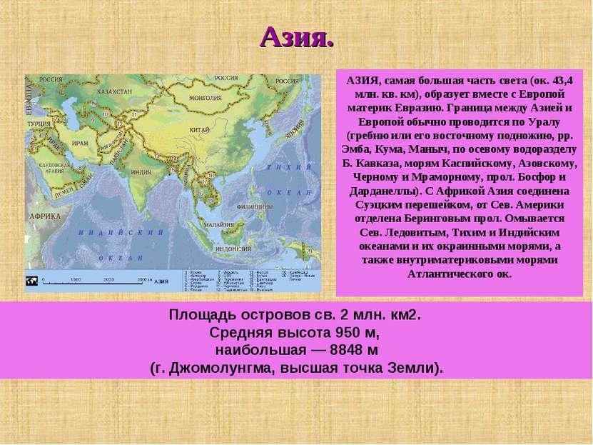 Презентация Евразия класс скачать бесплатно Азия АЗИЯ самая большая часть света ок 43 4 млн