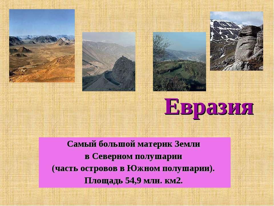 Евразия Самый большой материк Земли в Северном полушарии (часть островов в Юж...