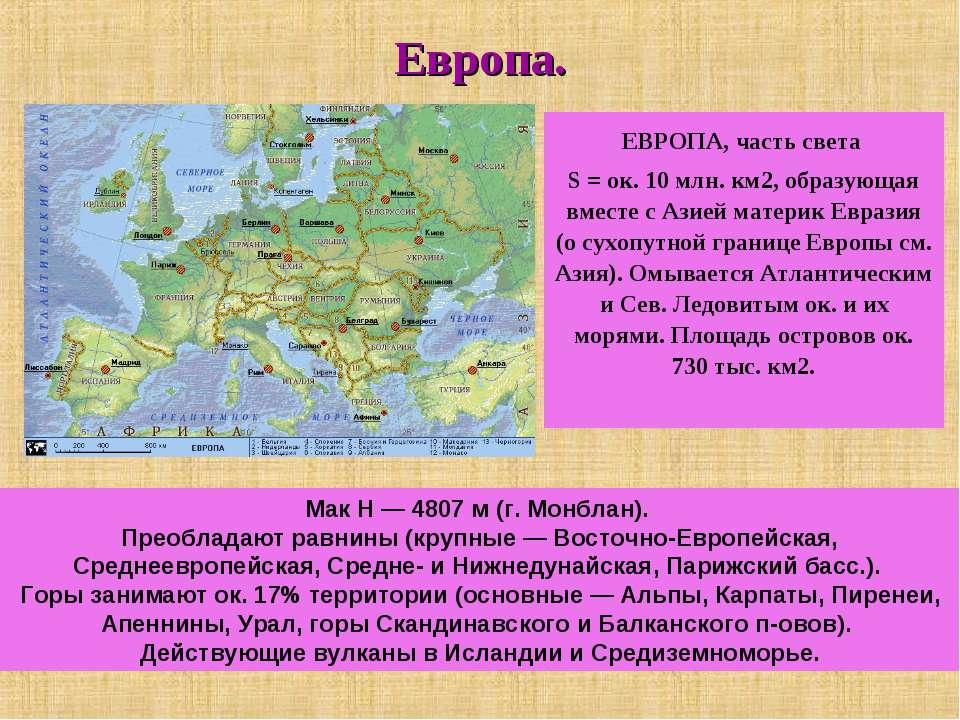 Европа. ЕВРОПА, часть света S = ок. 10 млн. км2, образующая вместе с Азией ма...