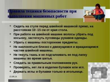 * * Правила техники безопасности при выполнении машинных работ Сидеть на стул...