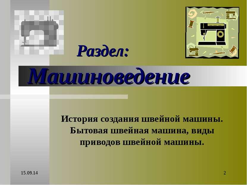 * * Раздел: Машиноведение История создания швейной машины. Бытовая швейная ма...