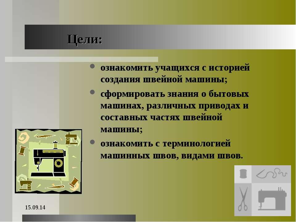 * * Цели: ознакомить учащихся с историей создания швейной машины; сформироват...