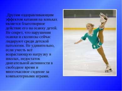 Другим оздоравливающим эффектом катания на коньках является благотворное дейс...