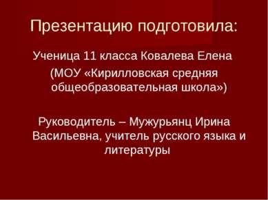 Презентацию подготовила: Ученица 11 класса Ковалева Елена (МОУ «Кирилловская ...