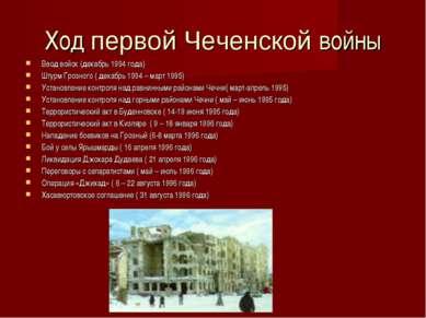 Ход первой Чеченской войны Ввод войск (декабрь 1994 года) Штурм Грозного ( де...