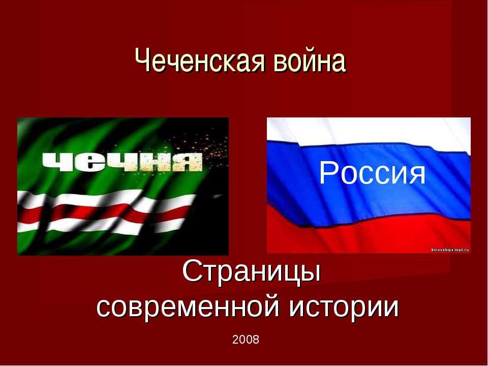 Чеченская война Страницы современной истории 2008 Россия