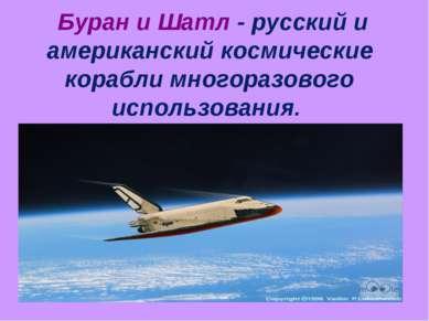 Буран и Шатл - русский и американский космические корабли многоразового испол...