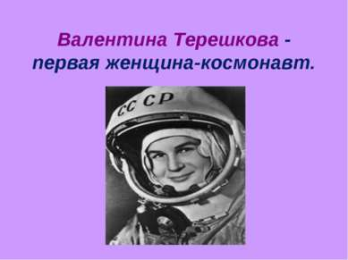 Валентина Терешкова - первая женщина-космонавт.