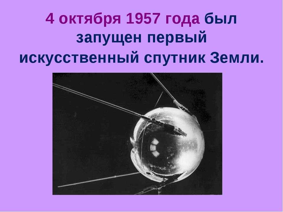4 октября 1957 года был запущен первый искусственный спутник Земли.