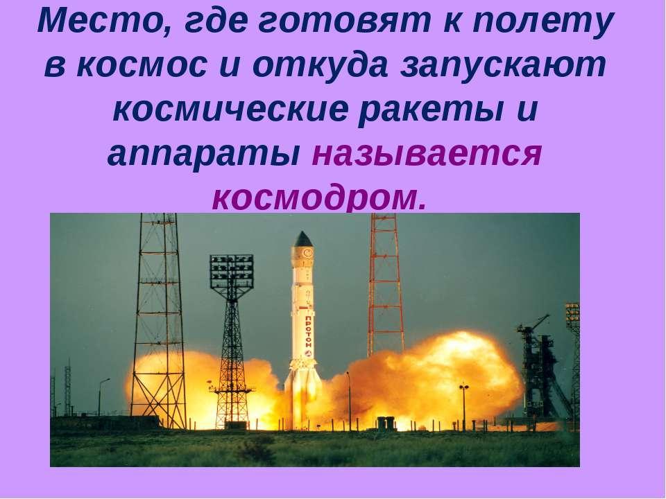 Место, где готовят к полету в космос и откуда запускают космические ракеты и ...