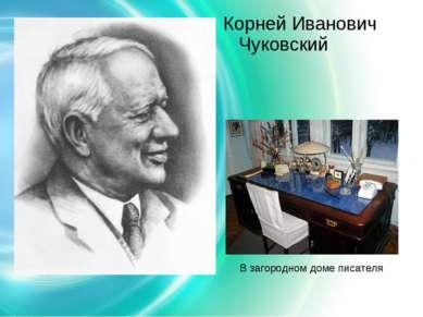 Корней Иванович Чуковский В загородном доме писателя