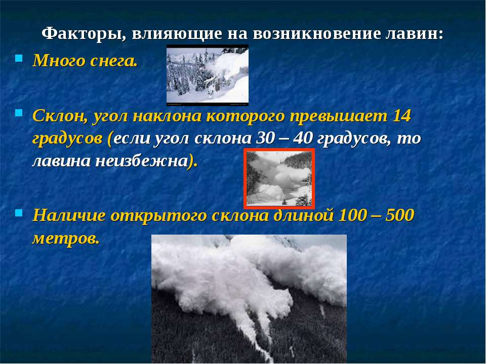 Факторы, влияющие на возникновение лавин: Много снега. Склон, угол наклона ко...