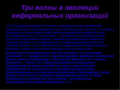 Три волны в эволюции неформальных организаций И.Ю.Сундиев разделял историю «...