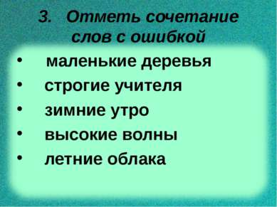 3. Отметь сочетание слов с ошибкой маленькие деревья строгие учителя зимние у...