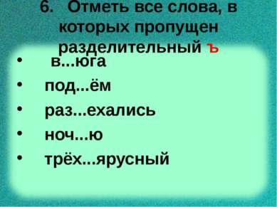 6. Отметь все слова, в которых пропущен разделительный ъ в...юга под...ём раз...