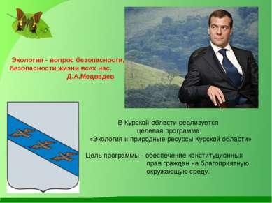 Экология - вопрос безопасности, безопасности жизни всех нас. Д.А.Медведев В К...