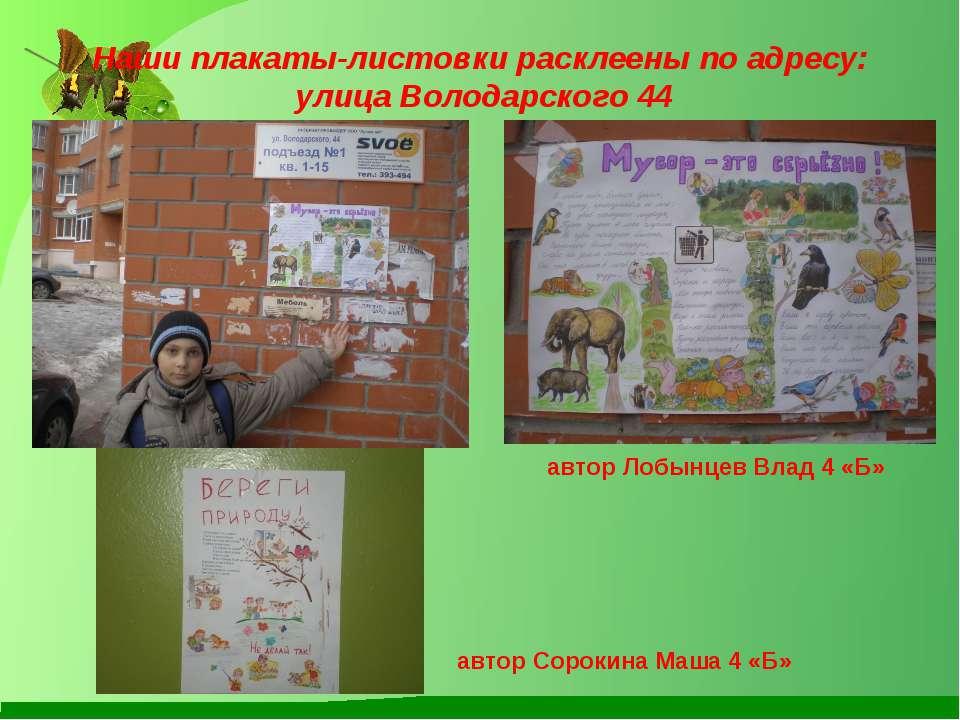 Наши плакаты-листовки расклеены по адресу: улица Володарского 44 автор Лобынц...