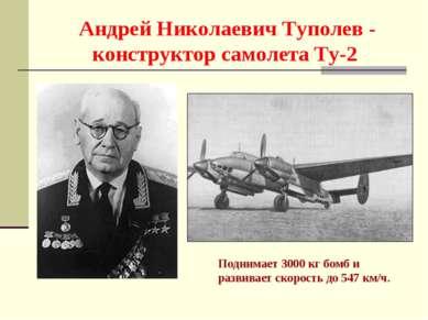 Андрей Николаевич Туполев - конструктор самолета Ту-2 Поднимает 3000 кг бомб ...