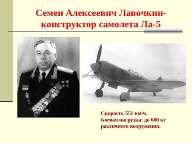 Семен Алексеевич Лавочкин-конструктор самолета Ла-5 Скорость 551 км/ч. Боевая...