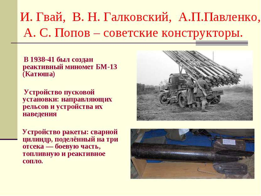 И. Гвай, В. Н. Галковский, А.П.Павленко, А. С. Попов – советские конструкторы...