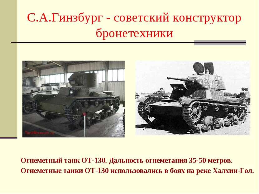 С.А.Гинзбург - советский конструктор бронетехники Огнеметный танк ОТ-130. Дал...