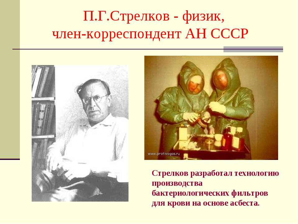 П.Г.Стрелков - физик, член-корреспондент АН СССР Стрелков разработал технолог...