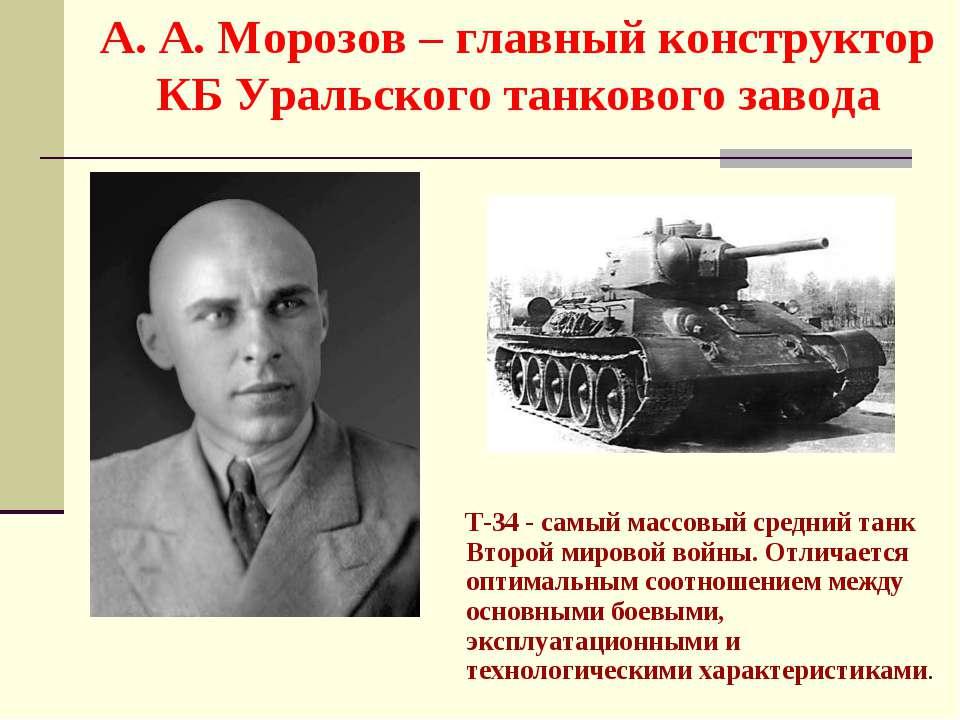 T-34 - самый массовый средний танк Второй мировой войны. Отличается оптимальн...