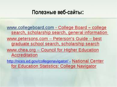 Полезные веб-сайты: www.collegeboard.com - College Board – college search, sc...