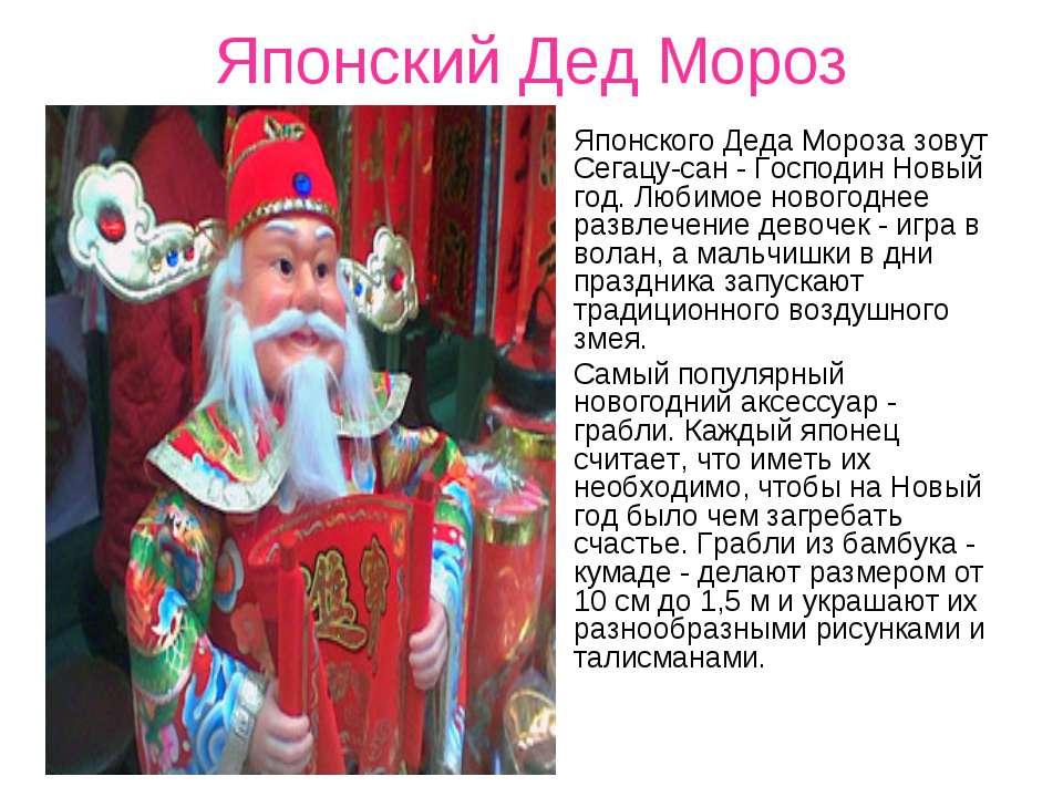 Японский Дед Мороз Японского Деда Мороза зовут Сегацу-сан - Господин Новый го...