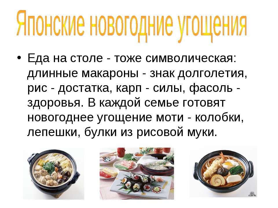 Еда на столе - тоже символическая: длинные макароны - знак долголетия, рис - ...