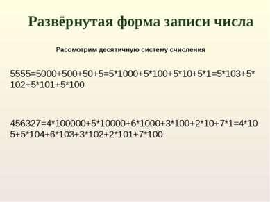 5555=5000+500+50+5=5*1000+5*100+5*10+5*1=5*103+5*102+5*101+5*100 456327=4*100...