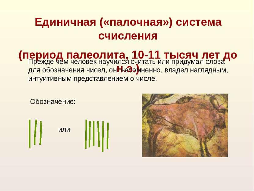 Единичная («палочная») система счисления (период палеолита, 10-11 тысяч лет д...