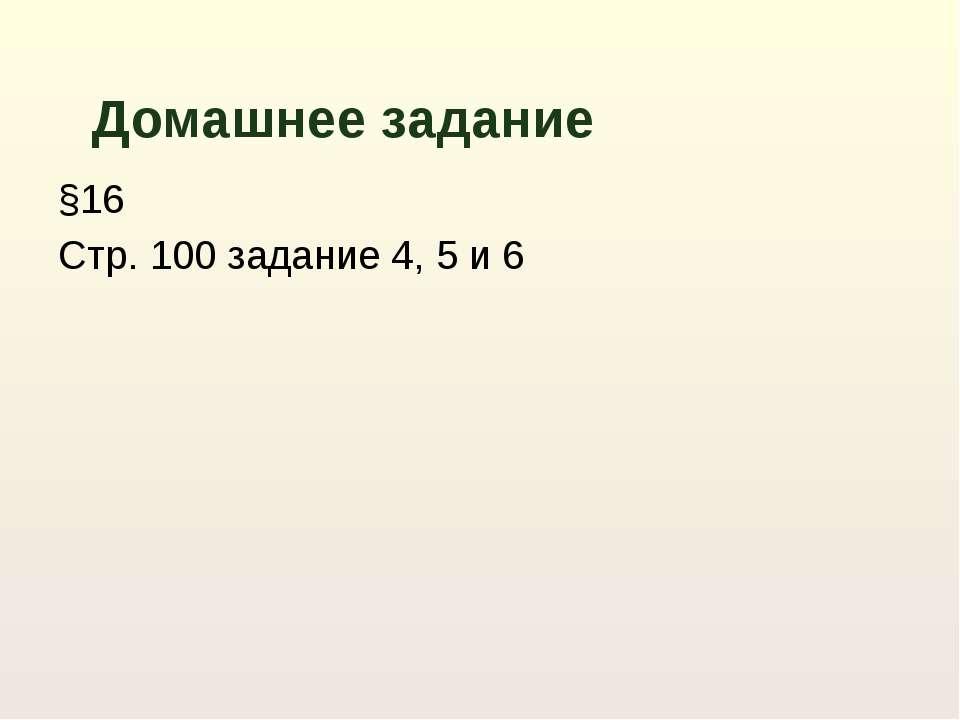 §16 Стр. 100 задание 4, 5 и 6 Домашнее задание