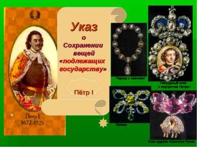 Указ о Сохранении вещей «подлежащих государству» Пётр I Парюр с камеями Нагру...