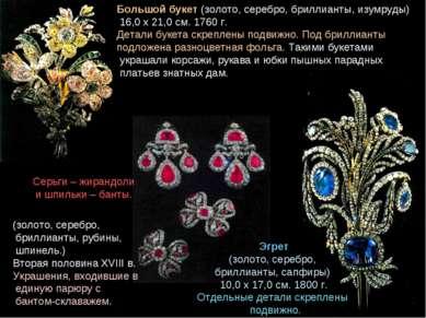 Большой букет (золото, серебро, бриллианты, изумруды) 16,0 х 21,0 см. 1760 г....