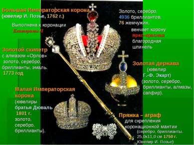 Большая Императорская корона (ювелир И. Позье, 1762 г.) Золото, серебро, 4936...