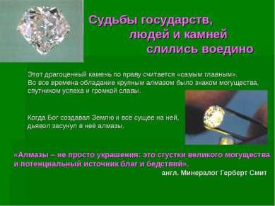 Судьбы государств, людей и камней слились воедино Этот драгоценный камень по ...