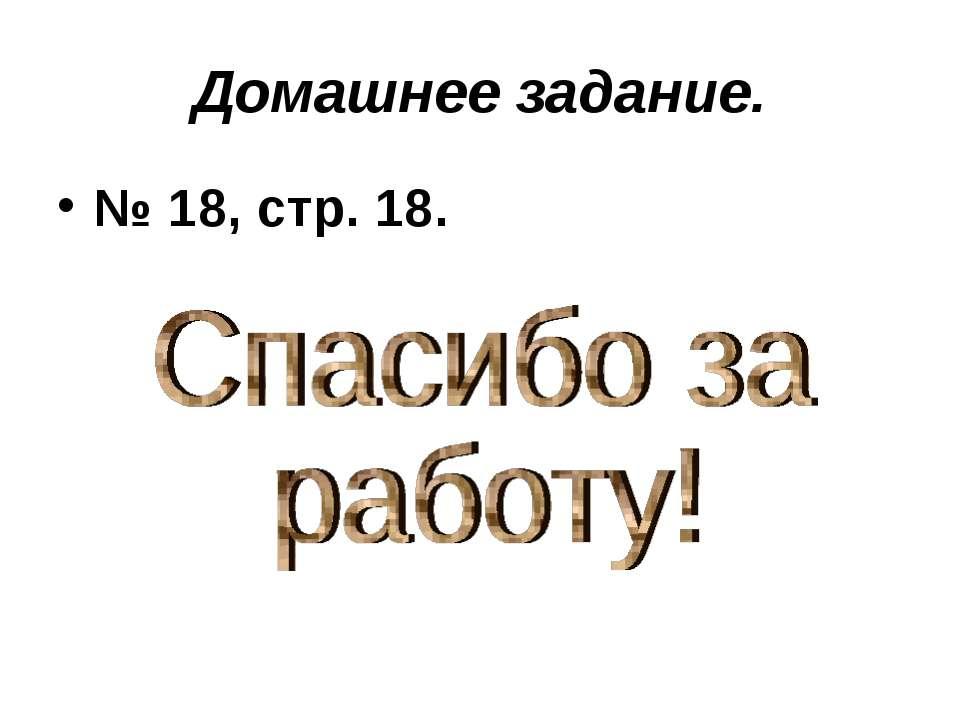 Домашнее задание. № 18, стр. 18.