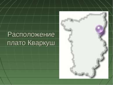 Расположение плато Кваркуш