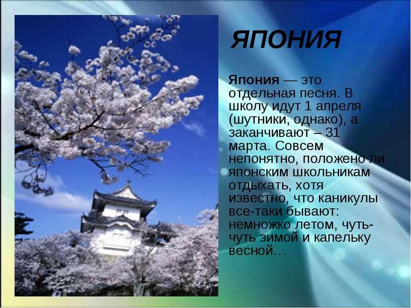 ЯПОНИЯ Япония — это отдельная песня. В школу идут 1 апреля (шутники, однако),...