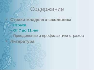 Содержание Страхи младшего школьника Страхи От 7 до 11 лет Преодоление и проф...