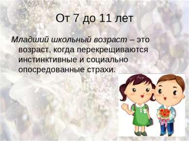 От 7 до 11 лет Младший школьный возраст – это возраст, когда перекрещиваются ...