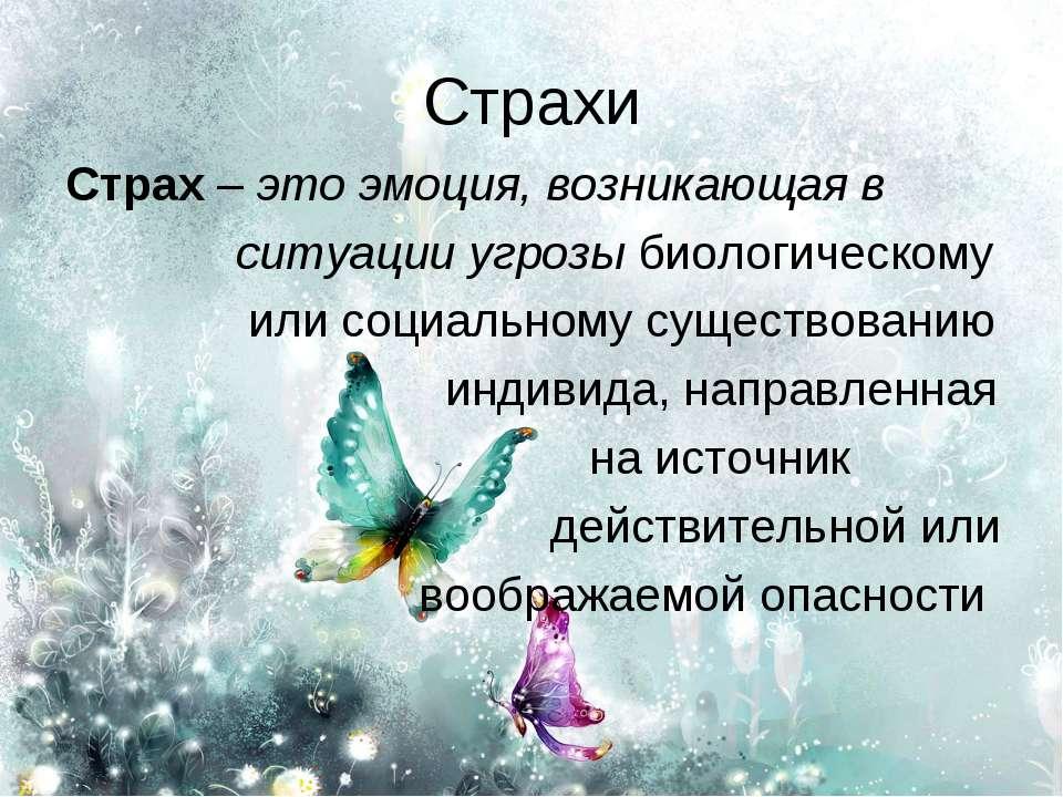 Страхи Страх – это эмоция, возникающая в ситуации угрозы биологическому или с...