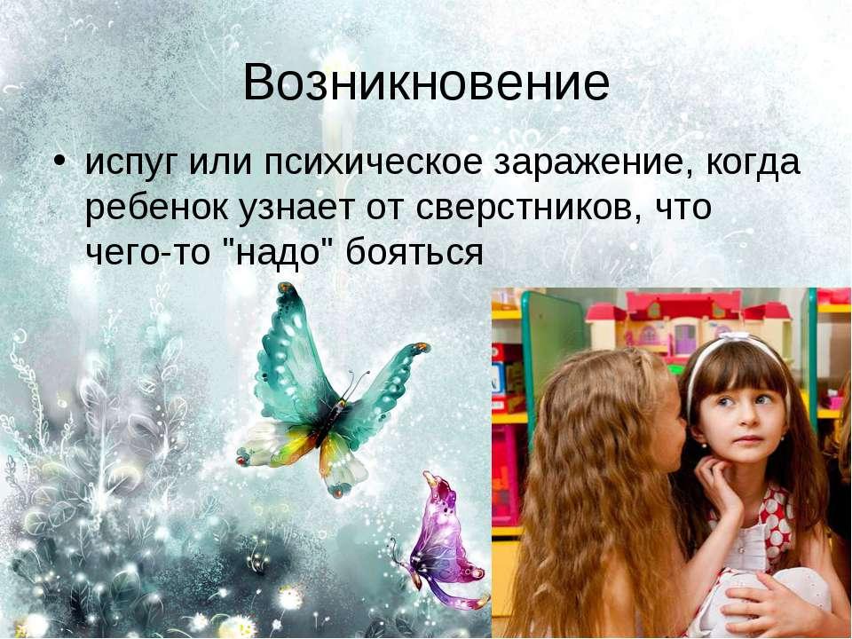 Возникновение испуг или психическое заражение, когда ребенок узнает от сверст...