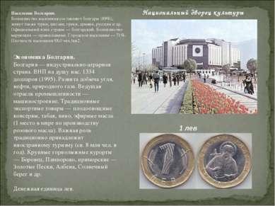 Население Болгарии. Большинство населения составляют болгары (89%), живут так...