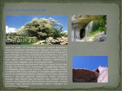 Природа, горы, места отдыха в Болгарии. Мало кто знает, что Болгария обладает...