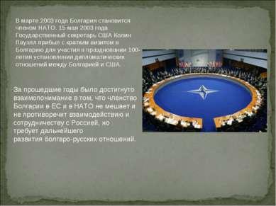 В марте 2003 года Болгария становится членом НАТО. 15 мая 2003 года Государст...