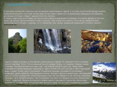 НАЦИОНАЛЬНЫЕ ПАРКИ В Болгарии множество открытых для посещения национальных п...