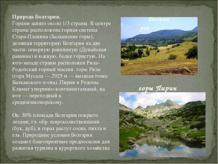 Природа Болгарии. Горами занято около 1/3 страны. В центре страны расположена...