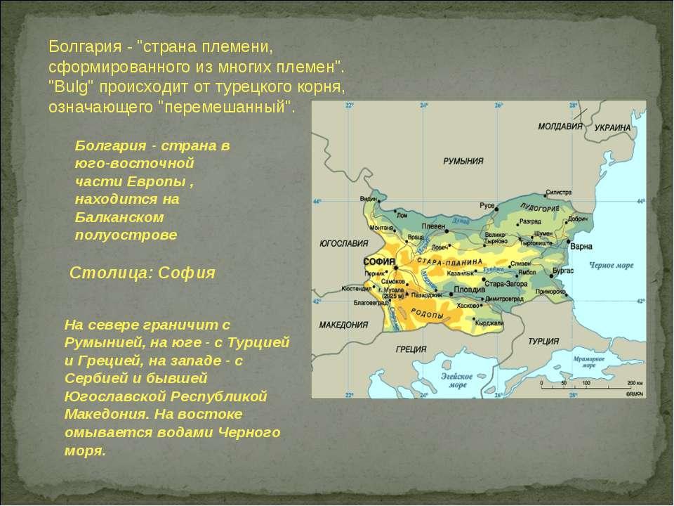 """Болгария - """"страна племени, сформированного из многих племен"""". """"Bulg"""" происхо..."""